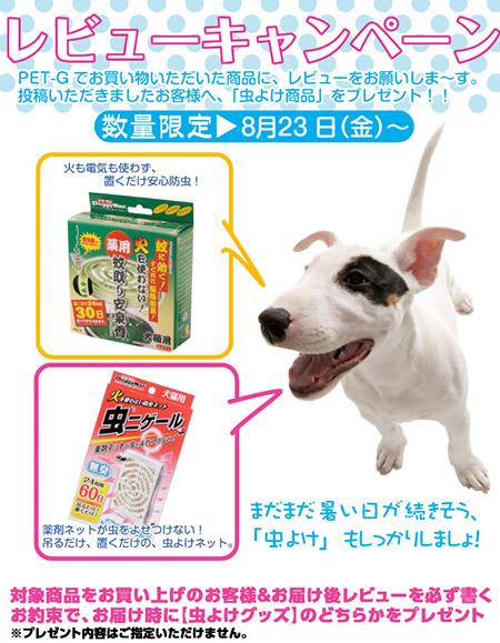 PET-Gレビューキャンペーン