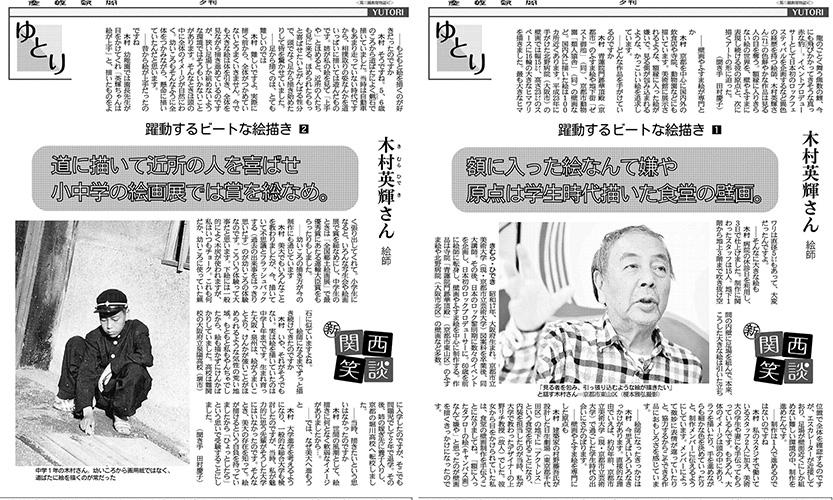 木村英輝氏 産経新聞連載