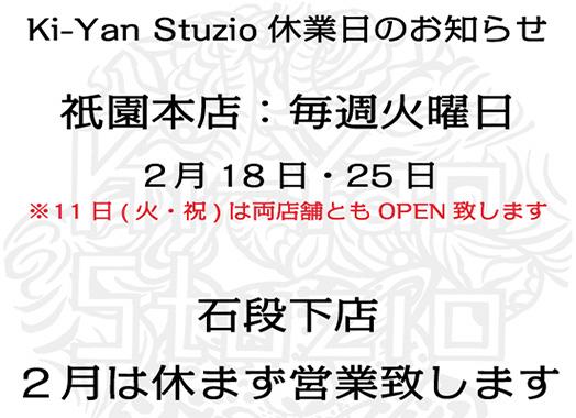 Ki-Yan Stuzio 2月の休業日