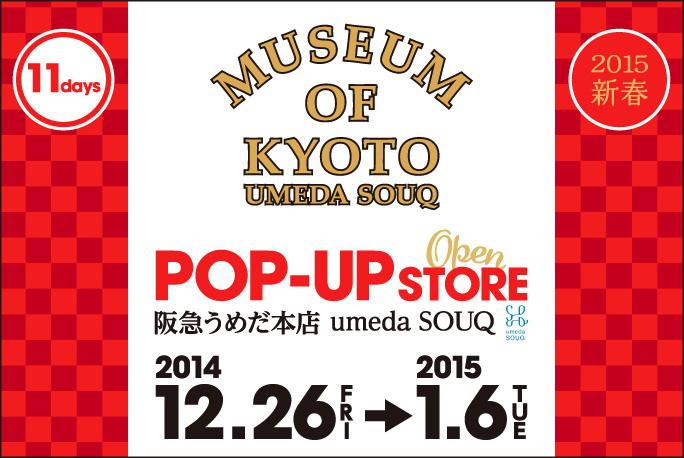 阪急うめだ本店POP-UPストア