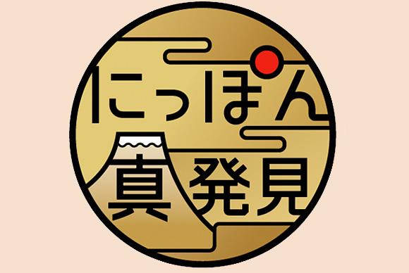 BS JAPAN 『にっぽん 真発見』