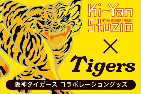 阪神タイガース コラボレーショングッズ