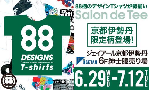 88Tシャツ 京都伊勢丹