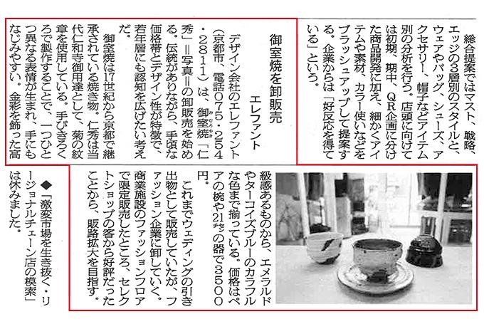仁秀 繊研新聞