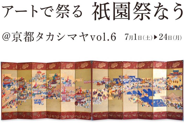 京都タカシマヤ祇園祭なう