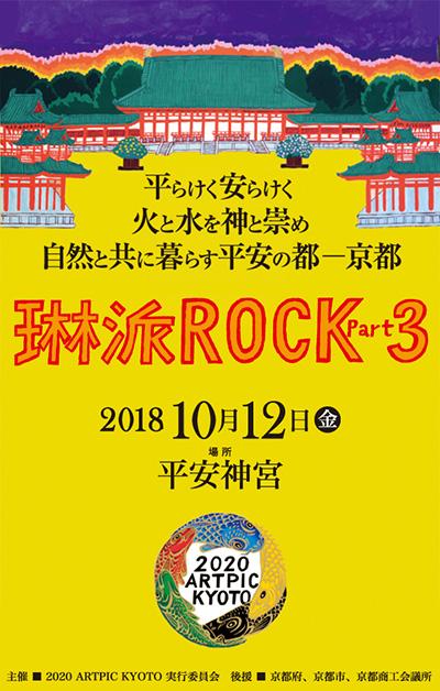 琳派ROCKパート3