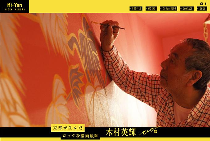木村英輝オフィシャルサイト