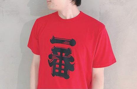 一番Tシャツ