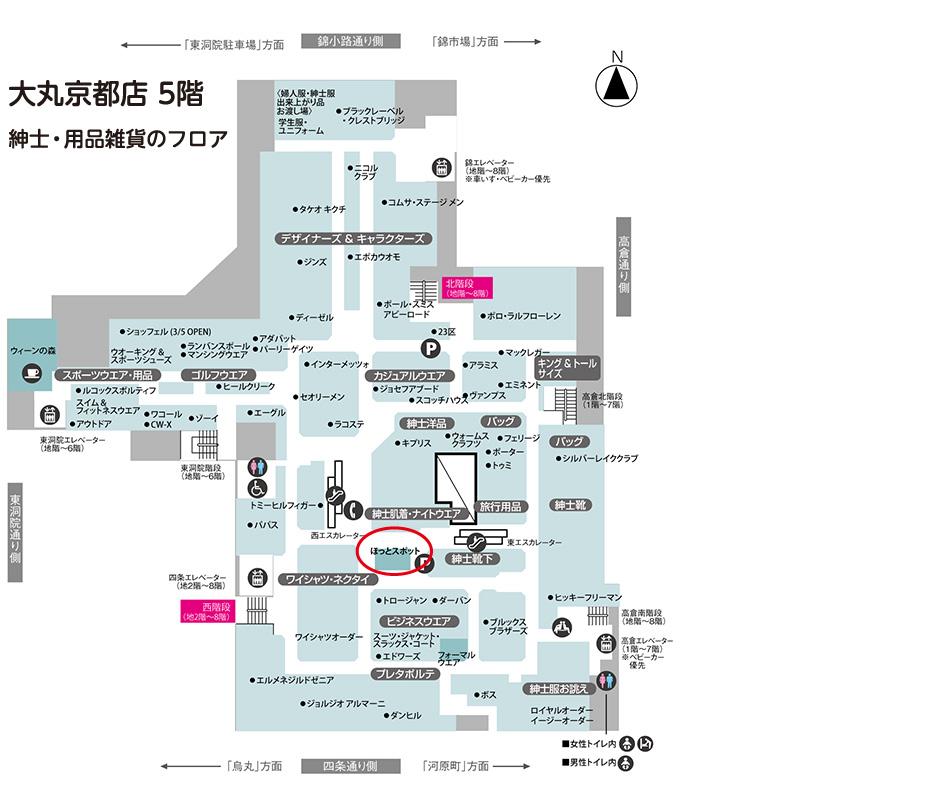大丸京都店5階プロアマップ