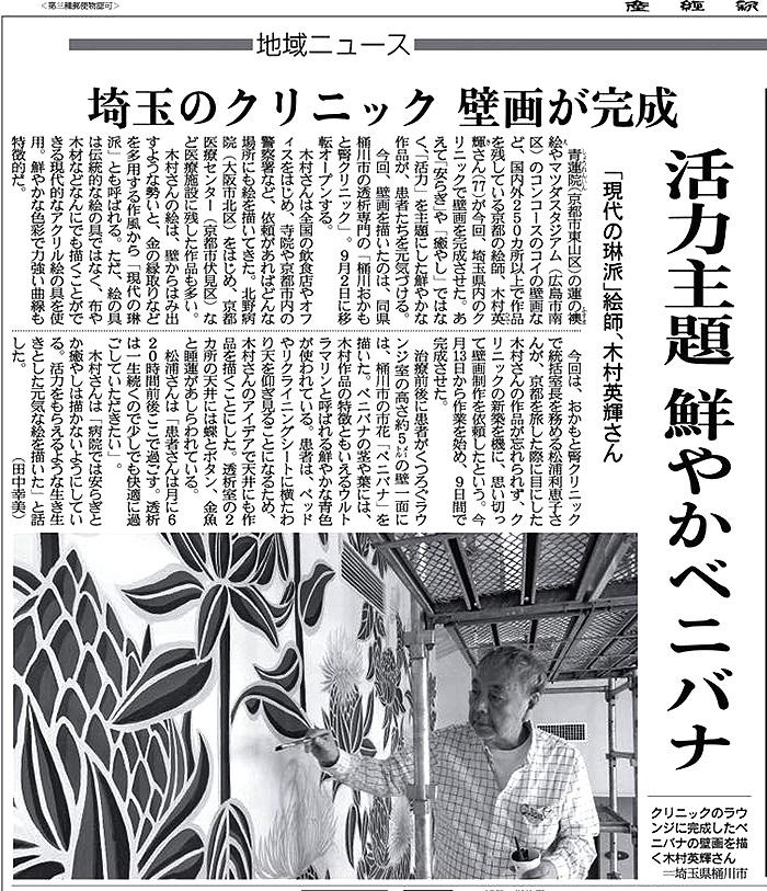 8月28日産經新聞