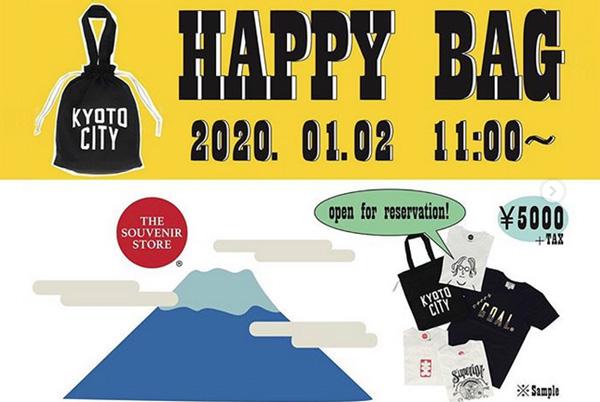 2020HAPPY BAG先行予約のお知らせ