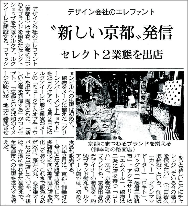 【ELEPHANT】ルクアに出店する2店舗が繊研新聞に掲載されました