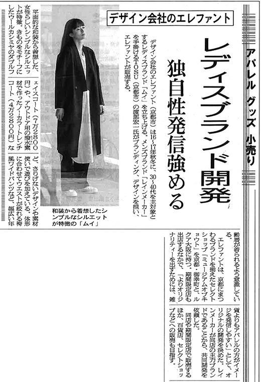 【mui】16〜17AWが繊研新聞に掲載されました。