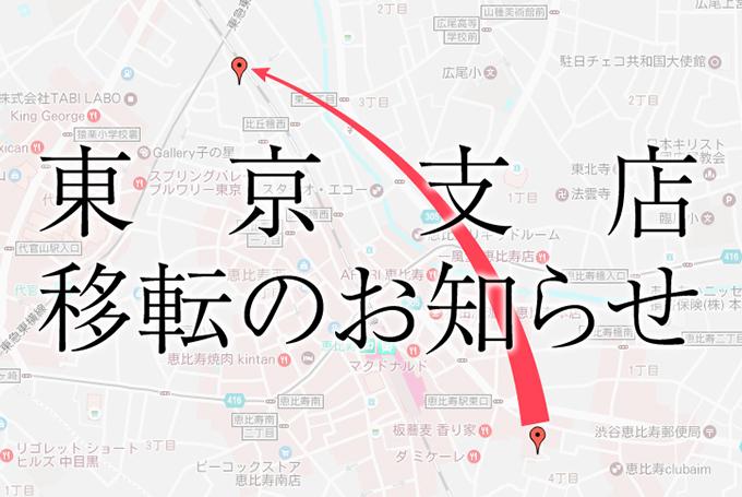 【ELEPHANT】3月6日 東京支店移転のお知らせ