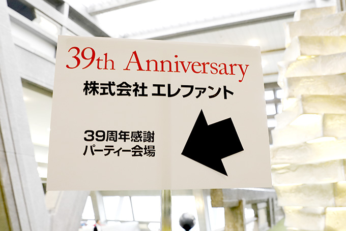 "【ELEPHANT】39th Anniversary""感謝""パーティー"