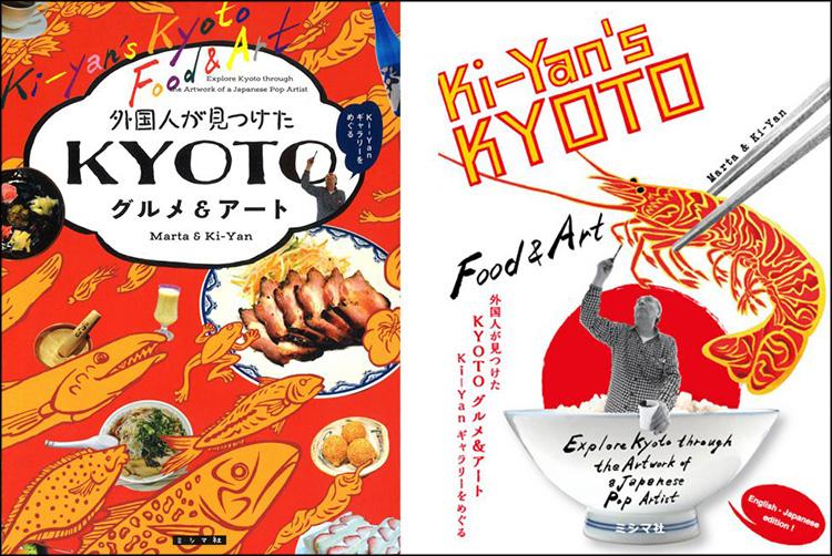 【Ki-Yan Stuzio】外国人が見つけたKYOTOグルメ&アート