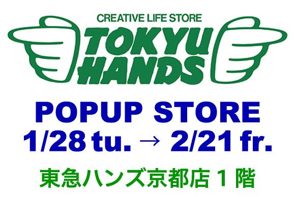 【THE SOUVENIR STORE】京都東急ハンズ ポップアップストアのおしらせ。