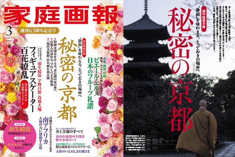 【Ki-Yan WORKS】メディア掲載 家庭画報 2020/3 創刊63周年記念号
