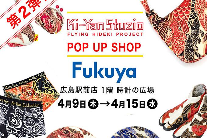 【Ki-Yan Stuzio】4月9日から7日間 福屋広島駅前店で開催