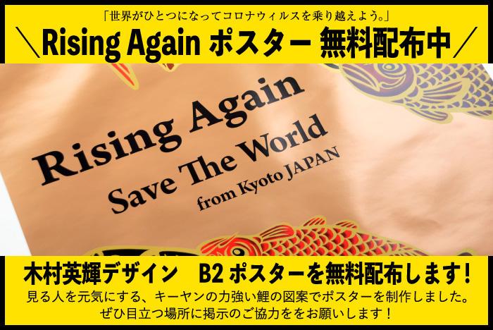 【ELEPHANT】Rising Again ポスター  無料配布中!
