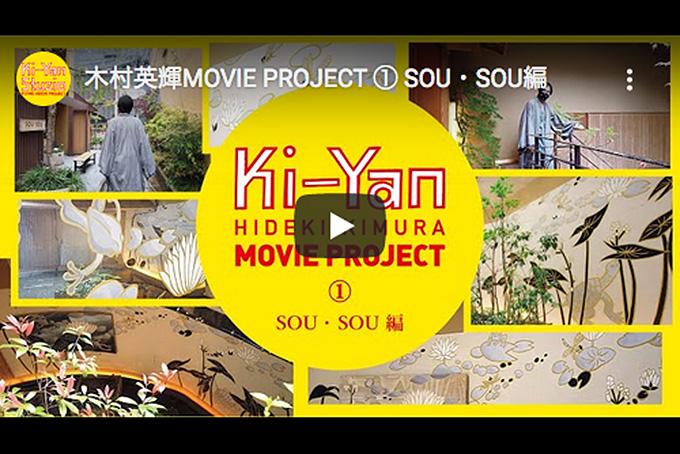 """【Ki-Yan Stuzio】""""絵のあるところ"""" MOVIE PROJECT"""